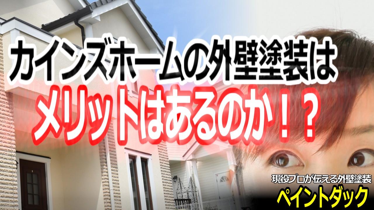 カインズホーム 外壁塗装 口コミ評判