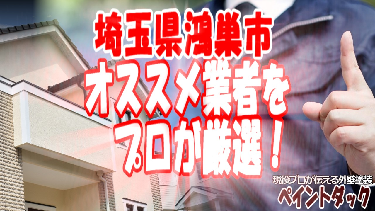 埼玉県鴻巣市の外壁塗装業者