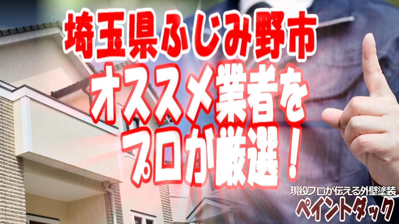 埼玉県ふじみ野市の外壁塗装業者