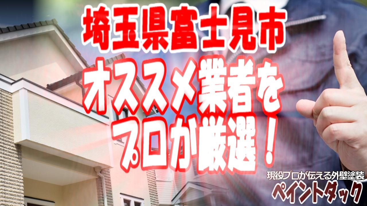 埼玉県富士見市の外壁塗装業者