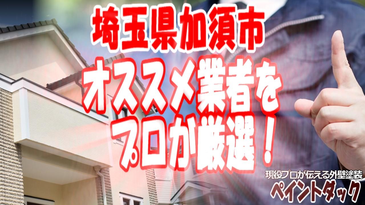 埼玉県加須市の外壁塗装業者