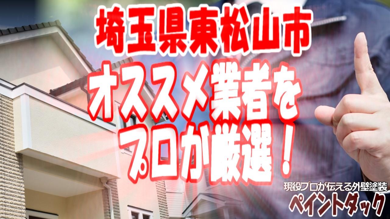 埼玉県東松山市の外壁塗装業者