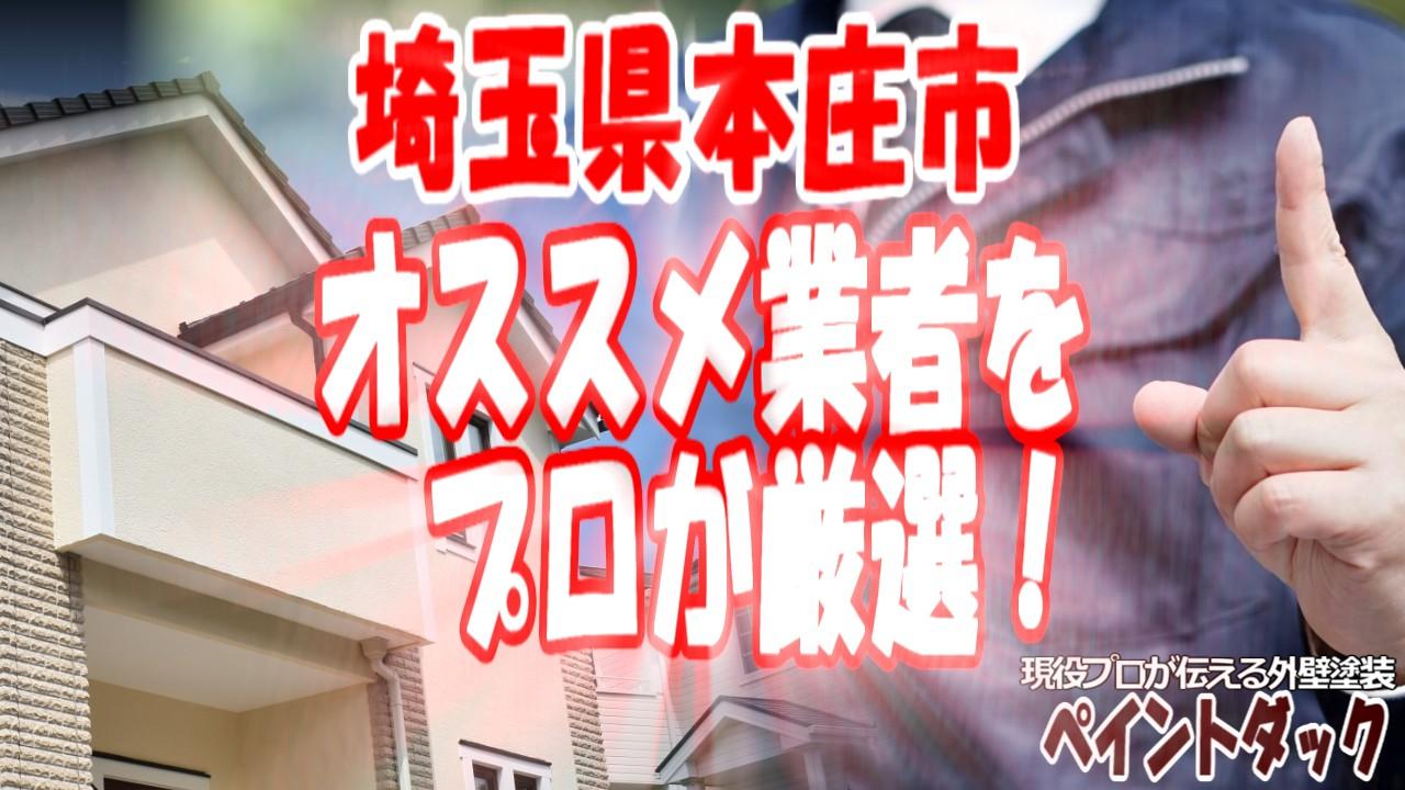 埼玉県本庄市の外壁塗装業者