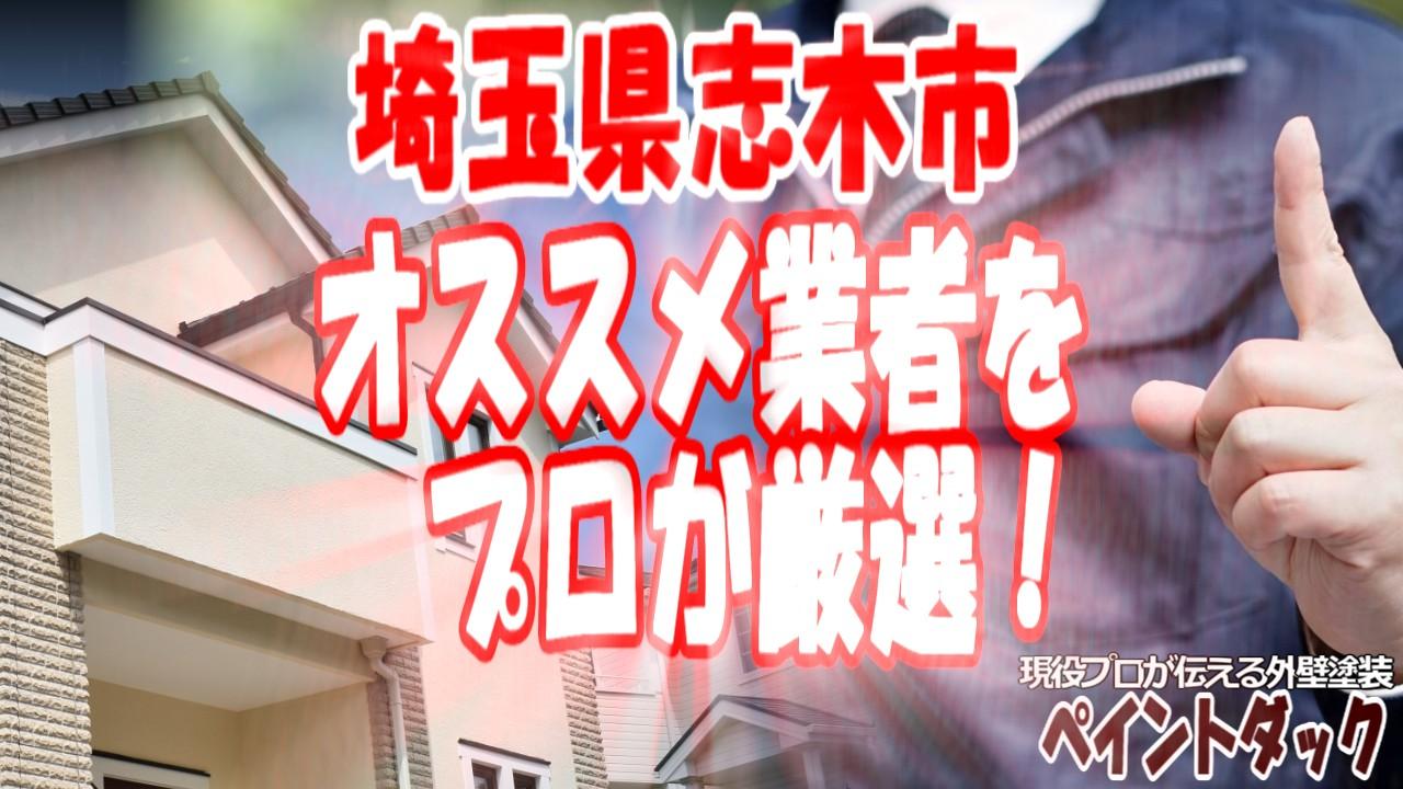 埼玉県志木市の外壁塗装業者