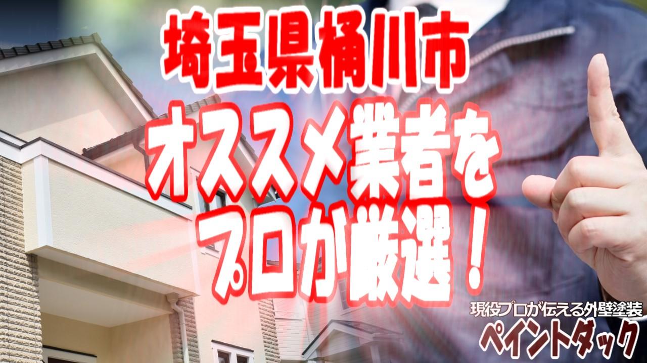埼玉県桶川市の外壁塗装業者