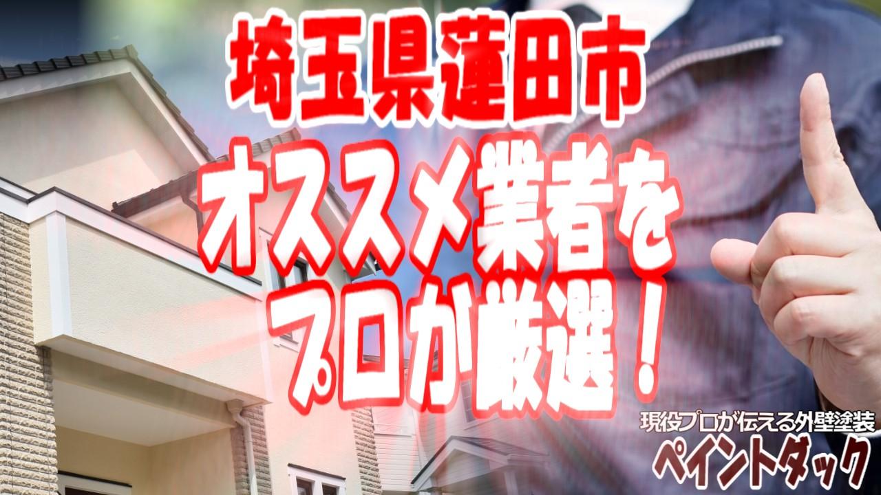 埼玉県蓮田市の外壁塗装業者