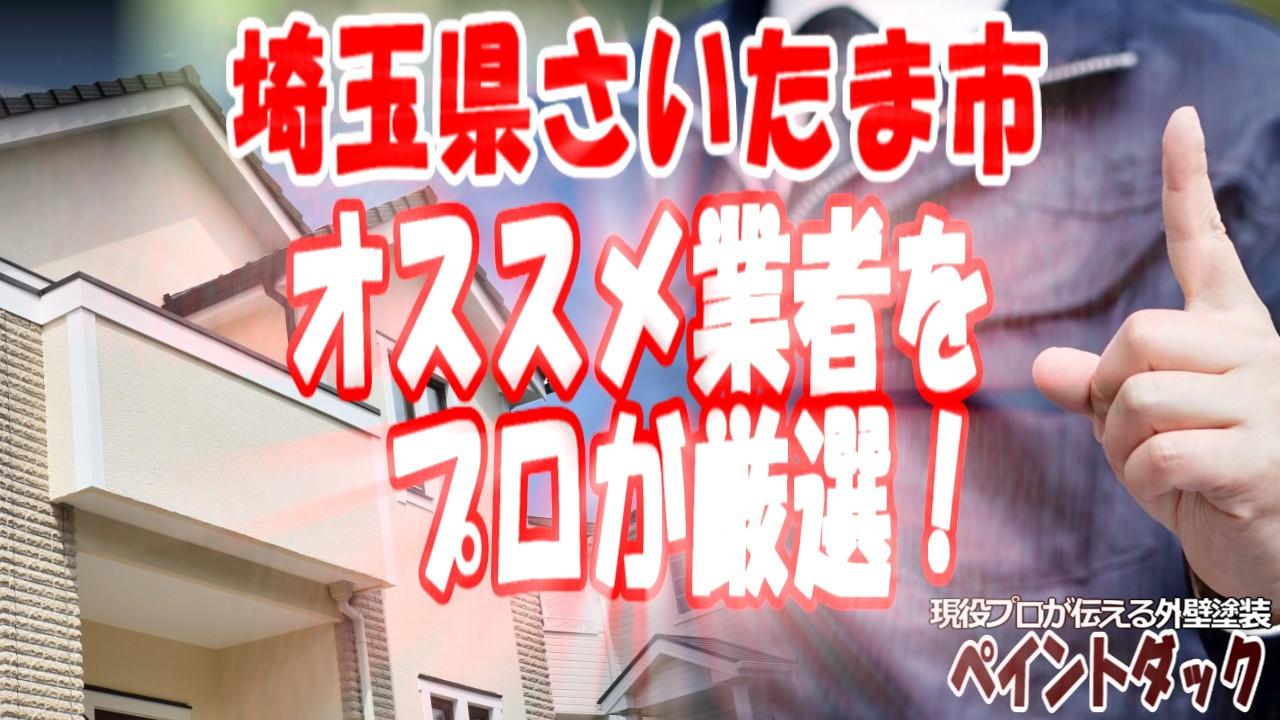 埼玉県さいたま市の外壁塗装業者