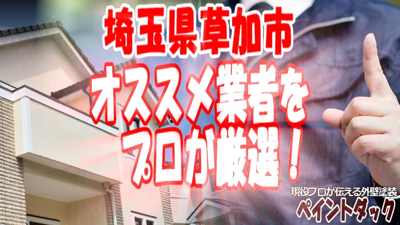 埼玉県草加市の外壁塗装業者