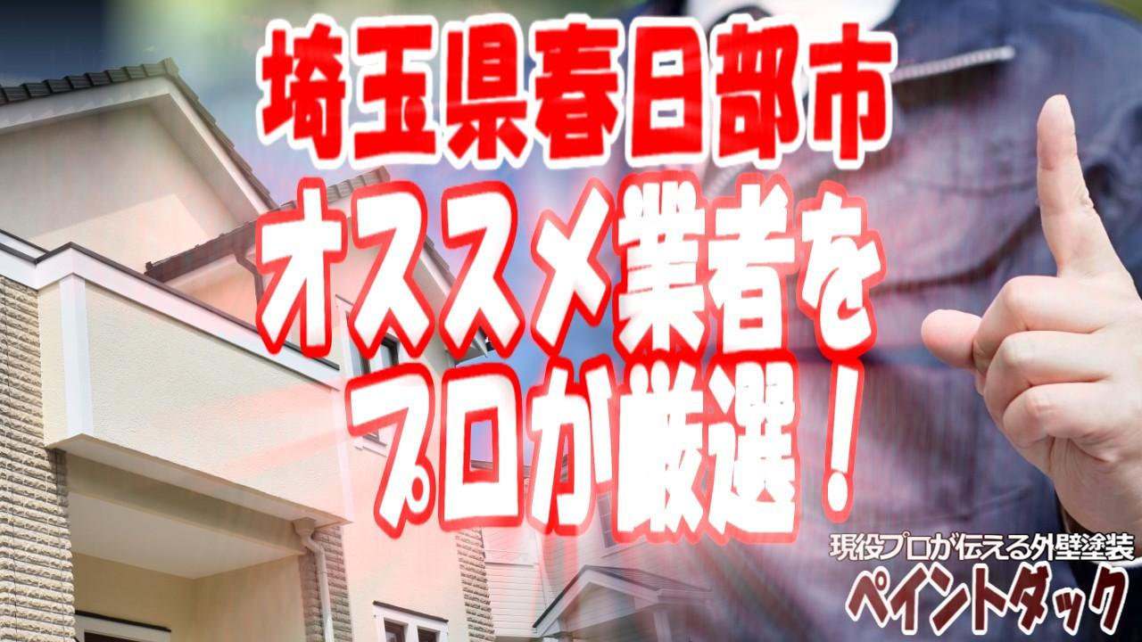 埼玉県春日部市の外壁塗装業者