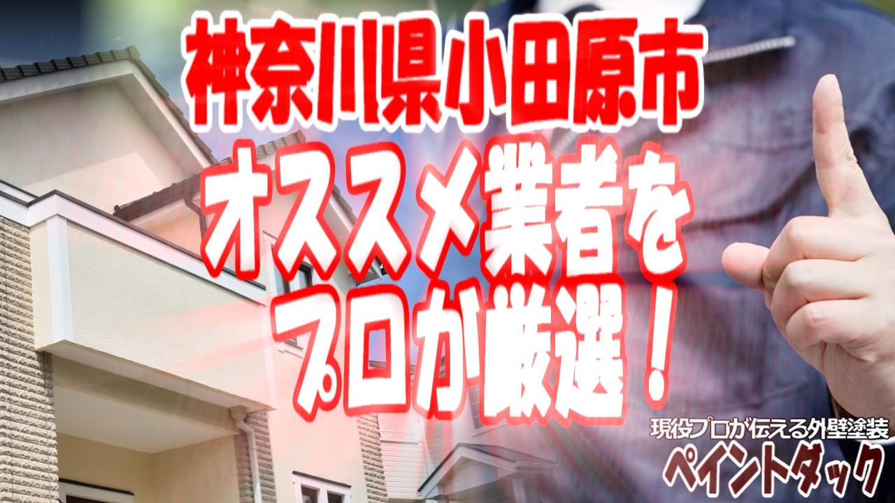 神奈川県小田原市の外壁塗装業者