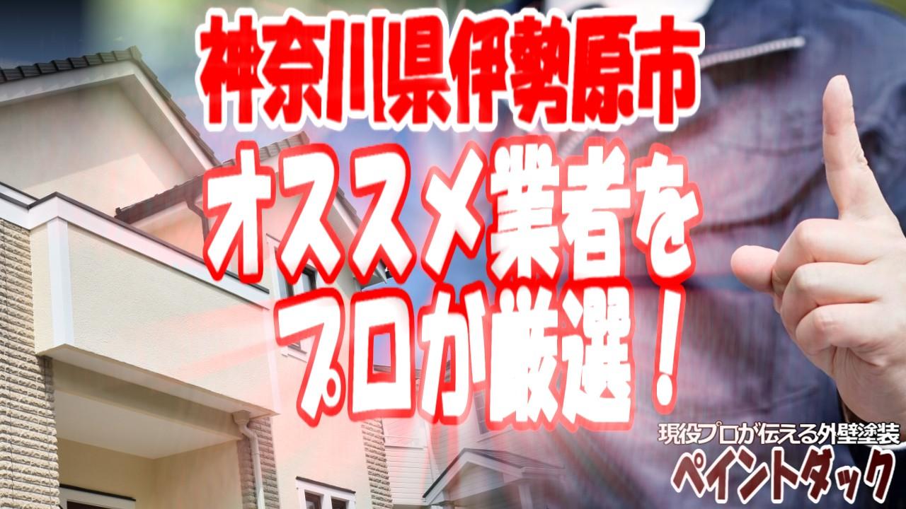神奈川県伊勢原市の外壁塗装業者