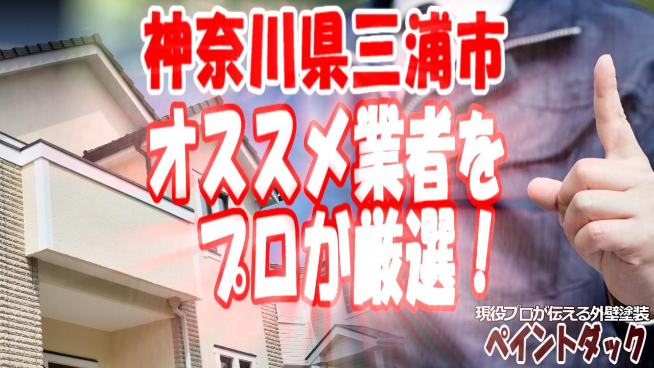 神奈川県三浦市の外壁塗装業者