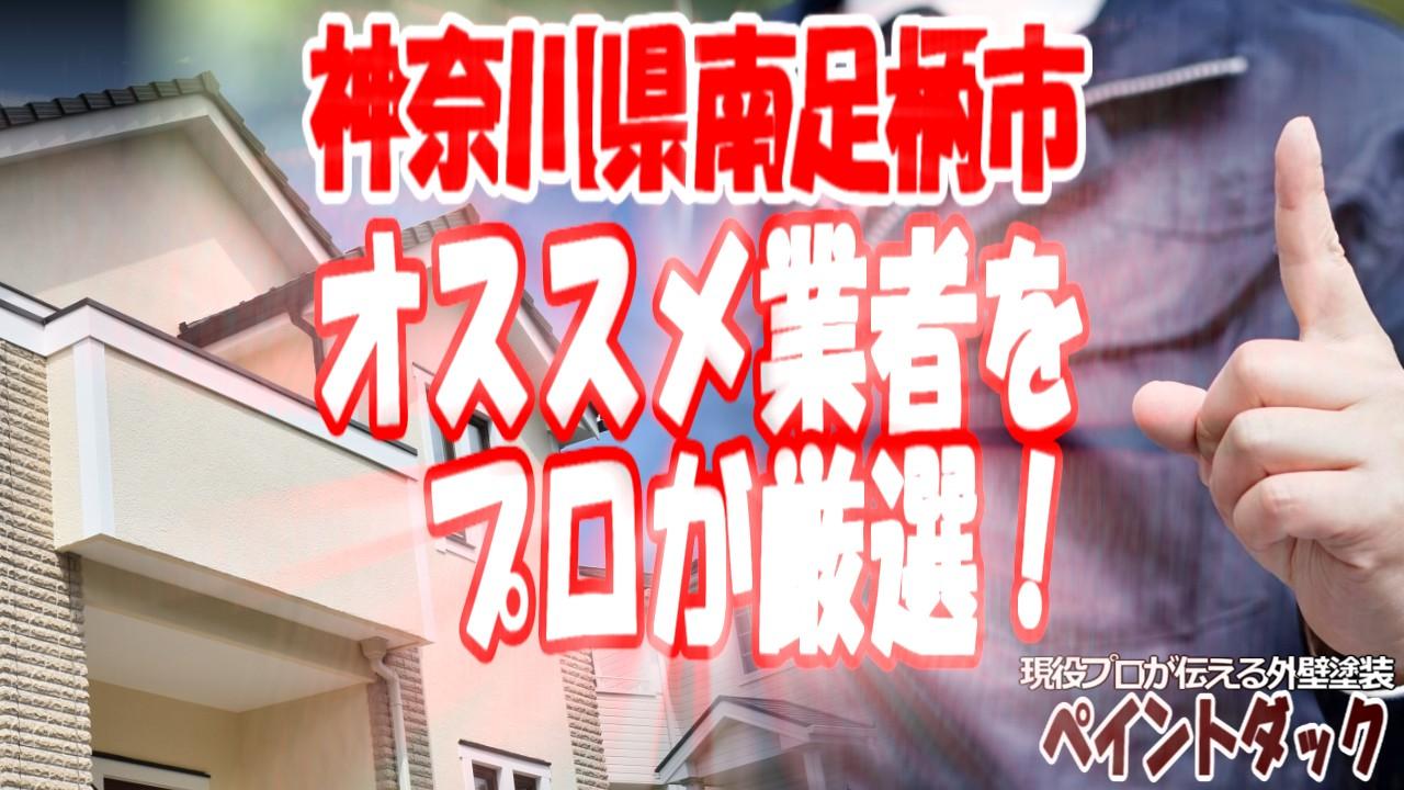 神奈川県南足柄市の外壁塗装業者