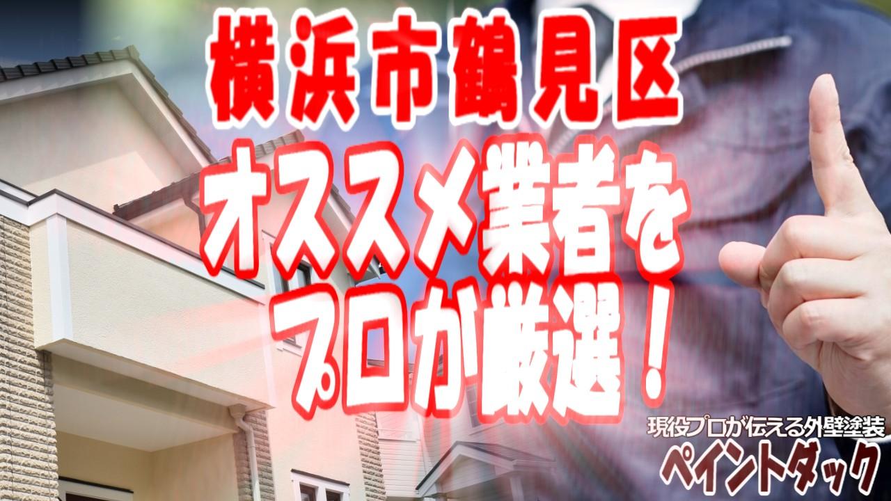 神奈川県横浜市鶴見区の外壁塗装業者