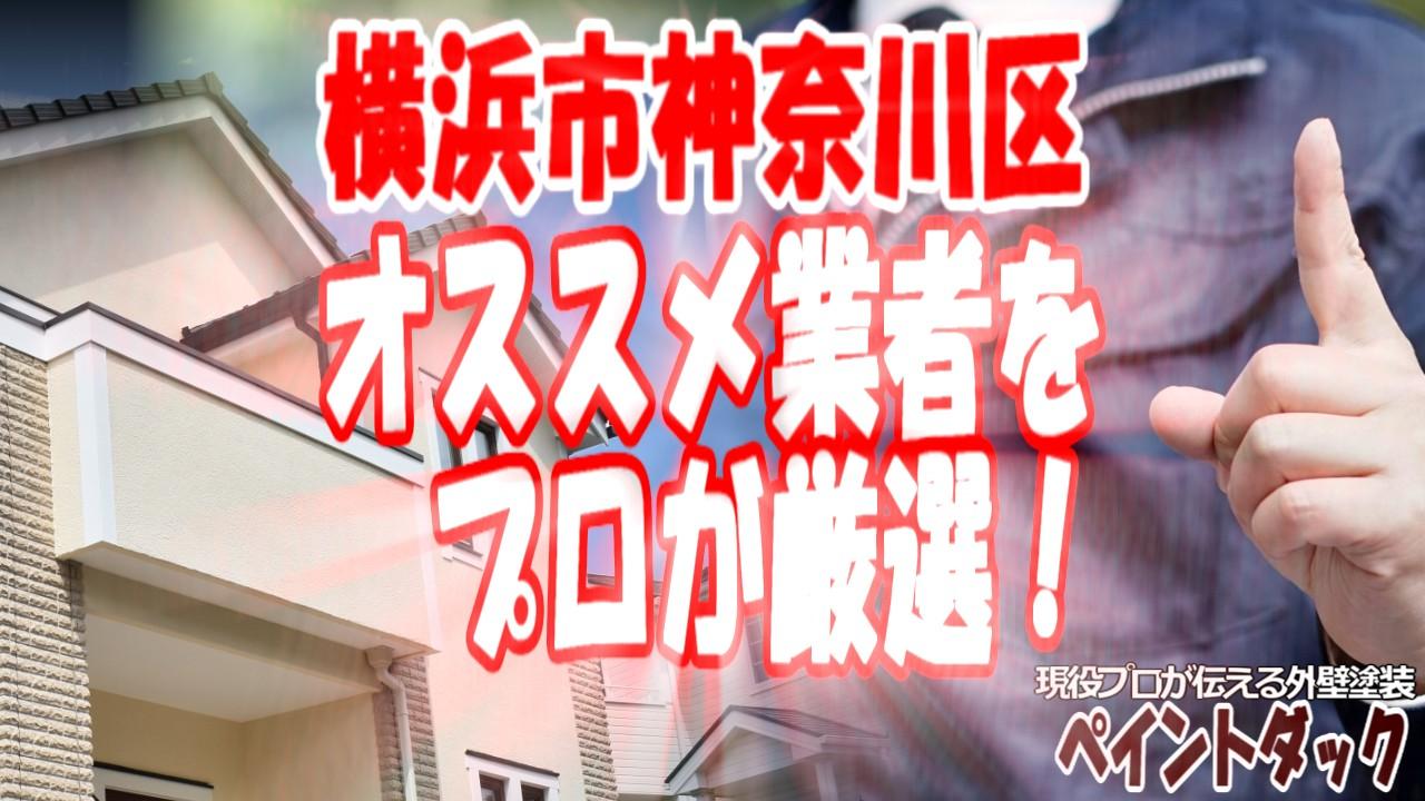 神奈川県横浜市神奈川区の外壁塗装業者