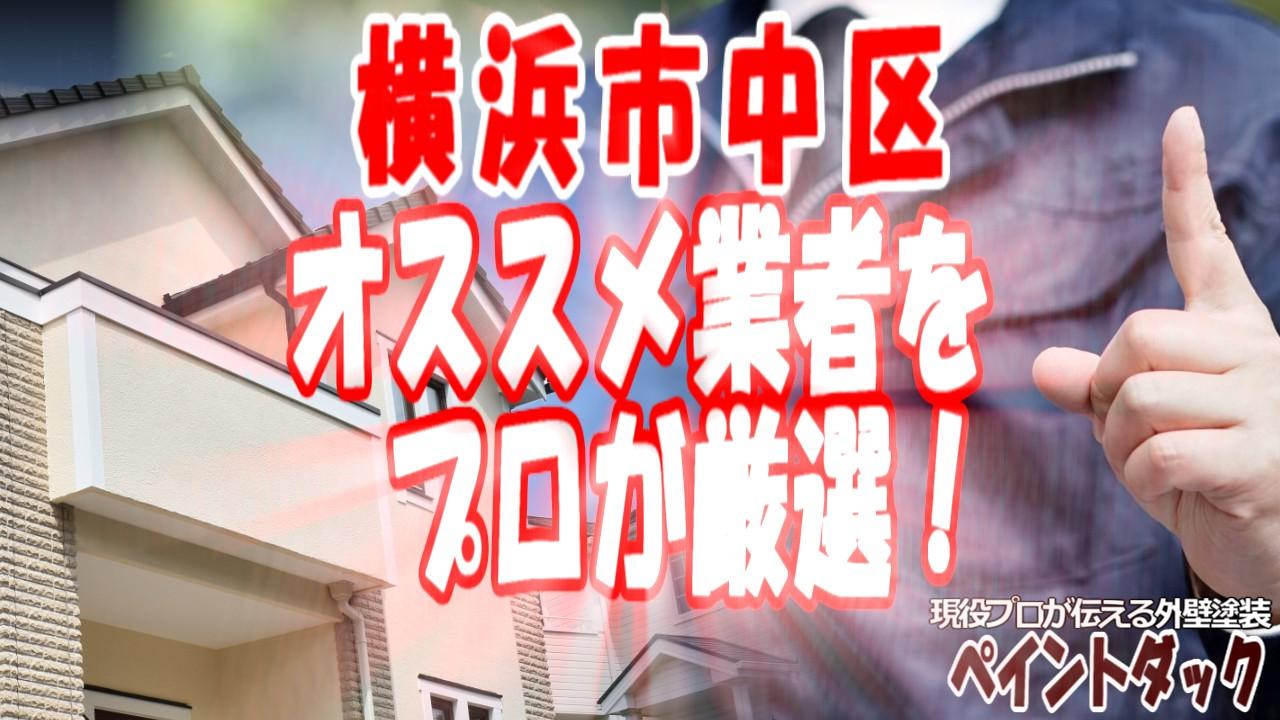 神奈川県横浜市中区の外壁塗装業者