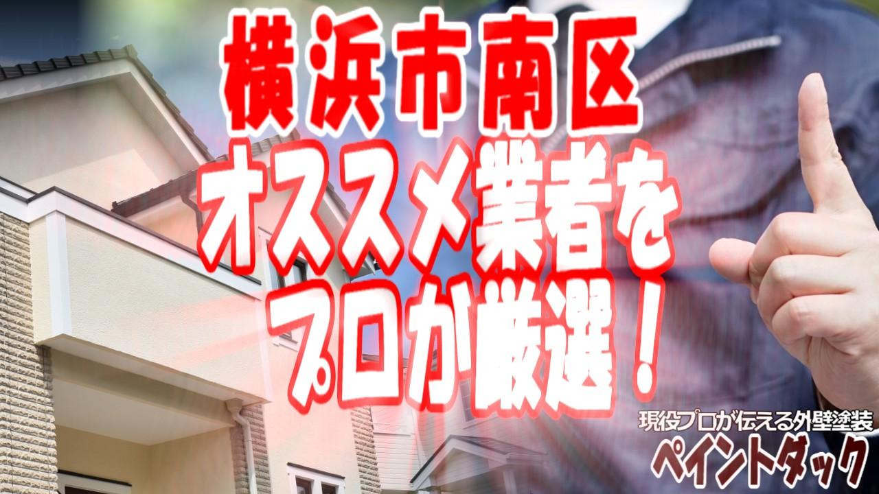 神奈川県横浜市南区の外壁塗装業者