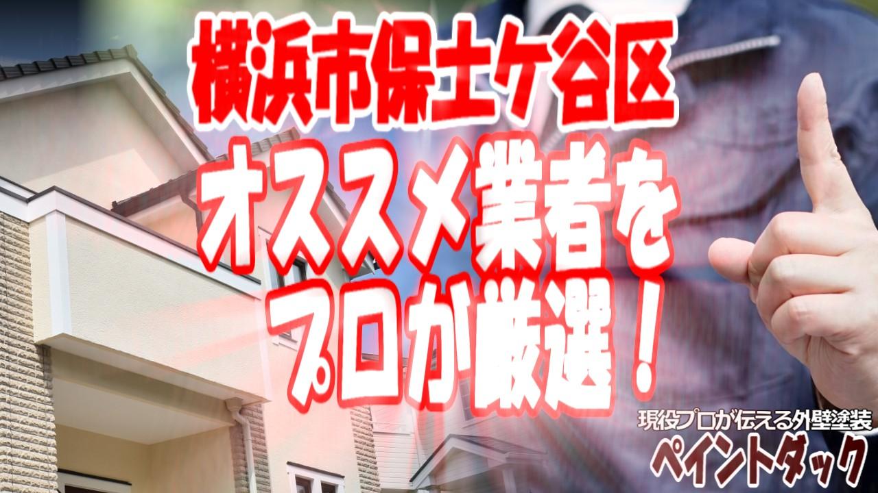 神奈川県横浜市保土ヶ谷区の外壁塗装業者
