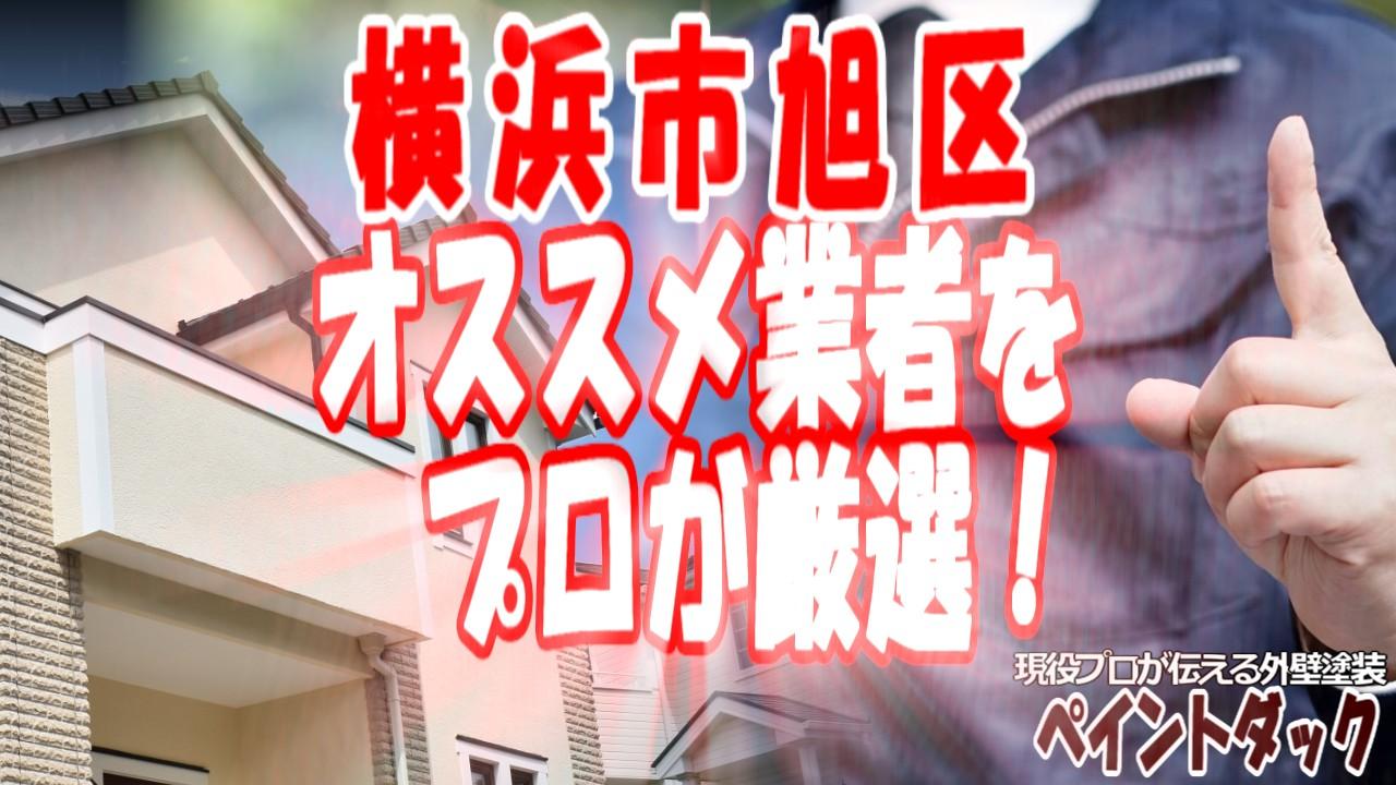 神奈川県横浜市旭区の外壁塗装業者