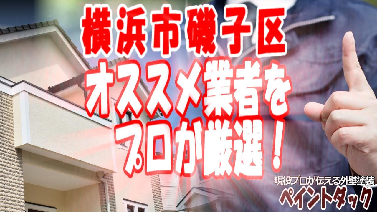 神奈川県横浜市磯子区の外壁塗装業者