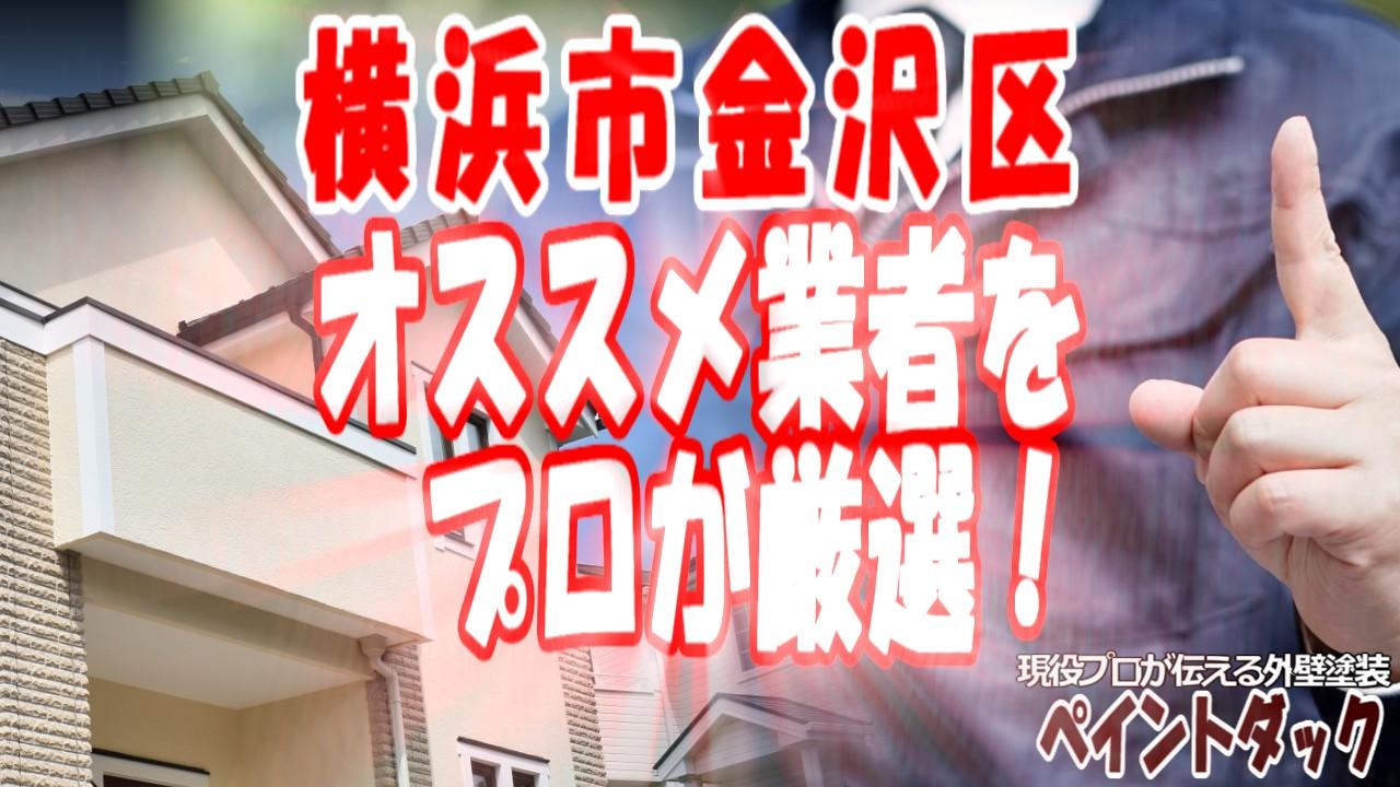 神奈川県横浜市金沢区の外壁塗装業者