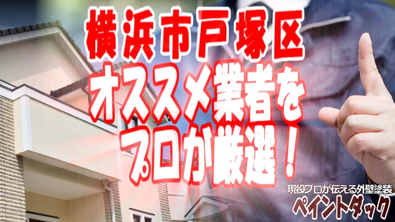神奈川県横浜市戸塚区の外壁塗装業者