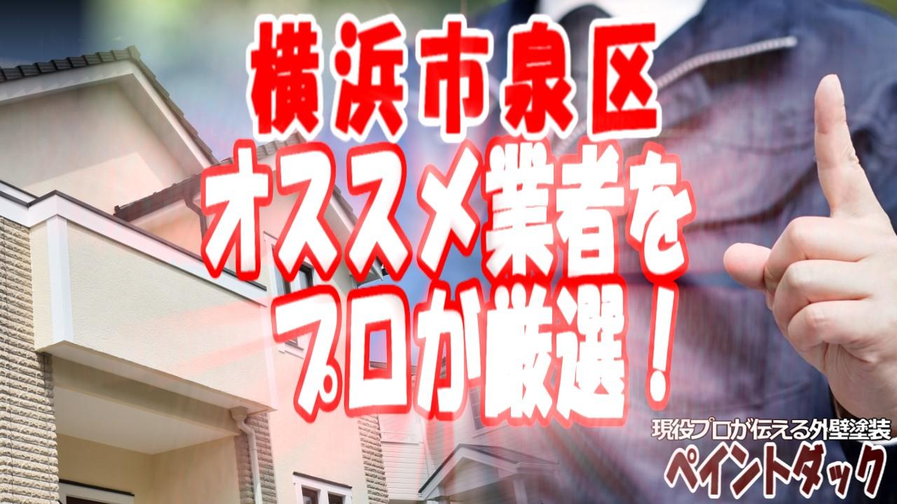 神奈川県横浜市泉区の外壁塗装業者
