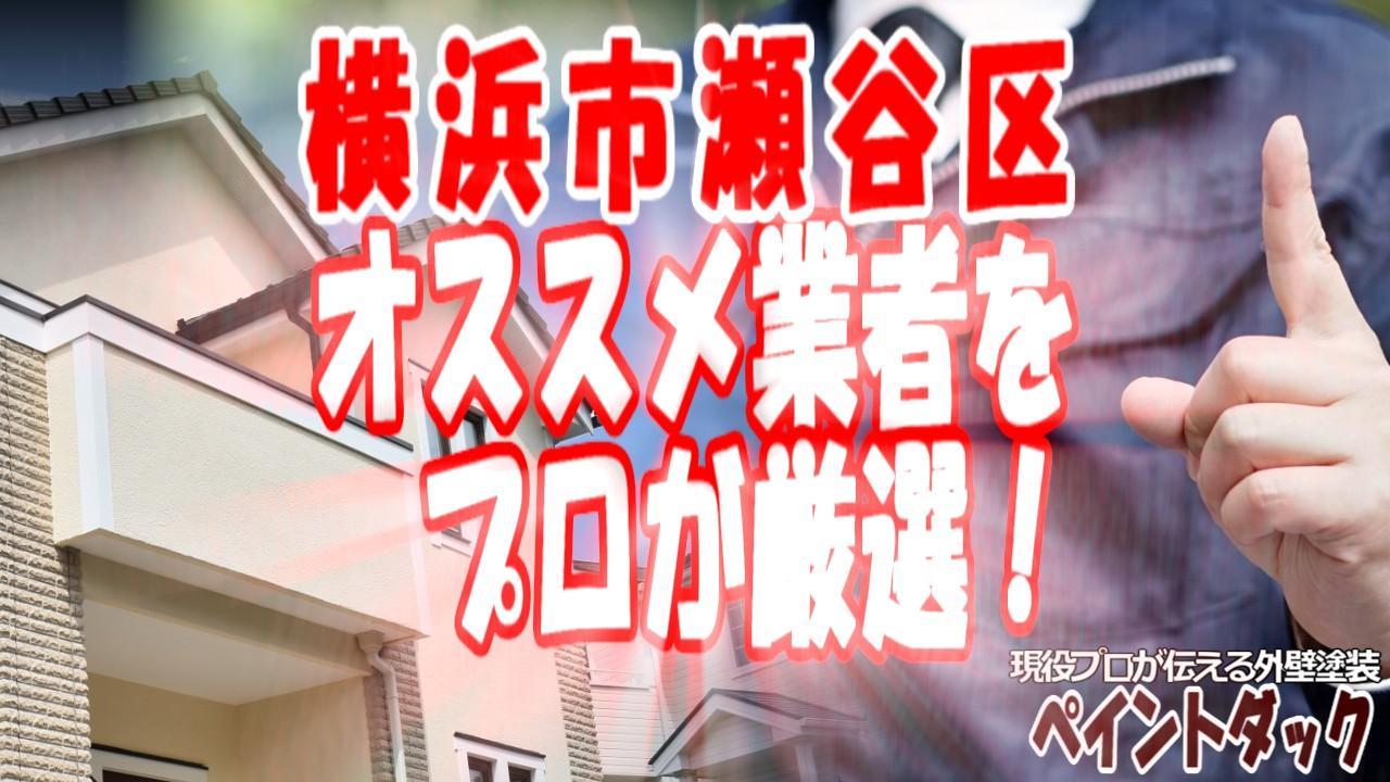 神奈川県横浜市瀬谷区の外壁塗装業者