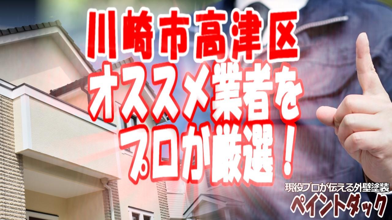 神奈川県川崎市高津区の外壁塗装業者