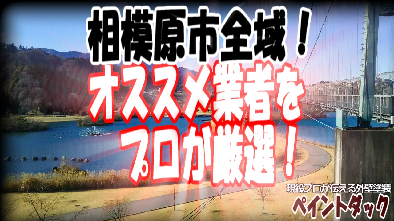 神奈川県相模原市の外壁塗装業者おすすめ