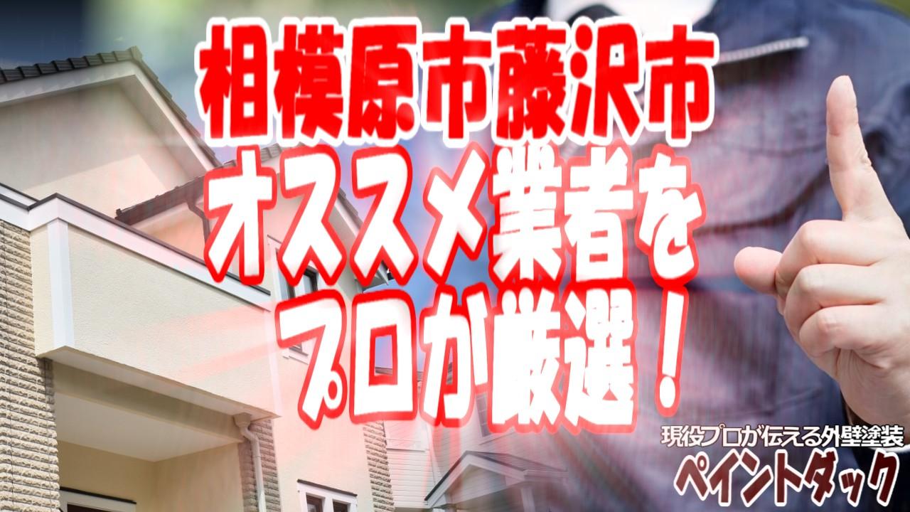 神奈川県藤沢市の外壁塗装業者