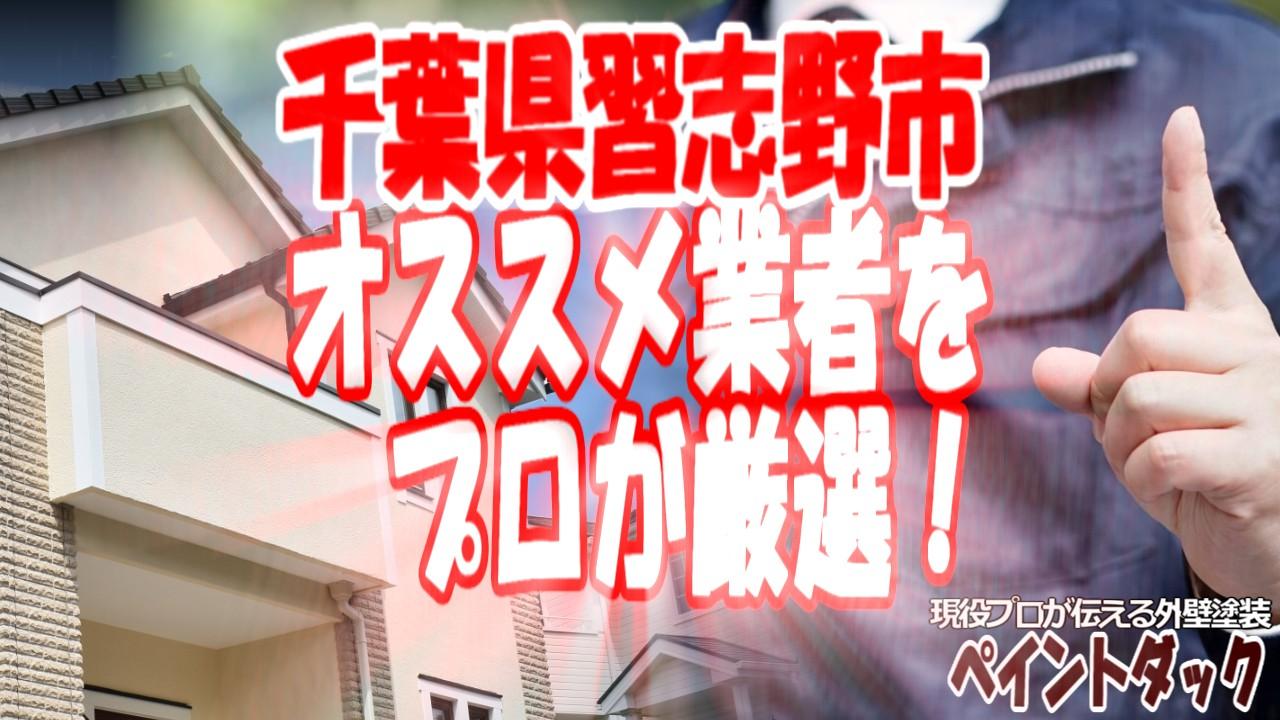 千葉県習志野市の外壁塗装業者