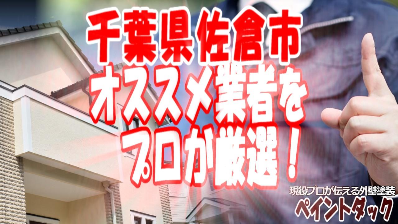 千葉県佐倉市の外壁塗装業者