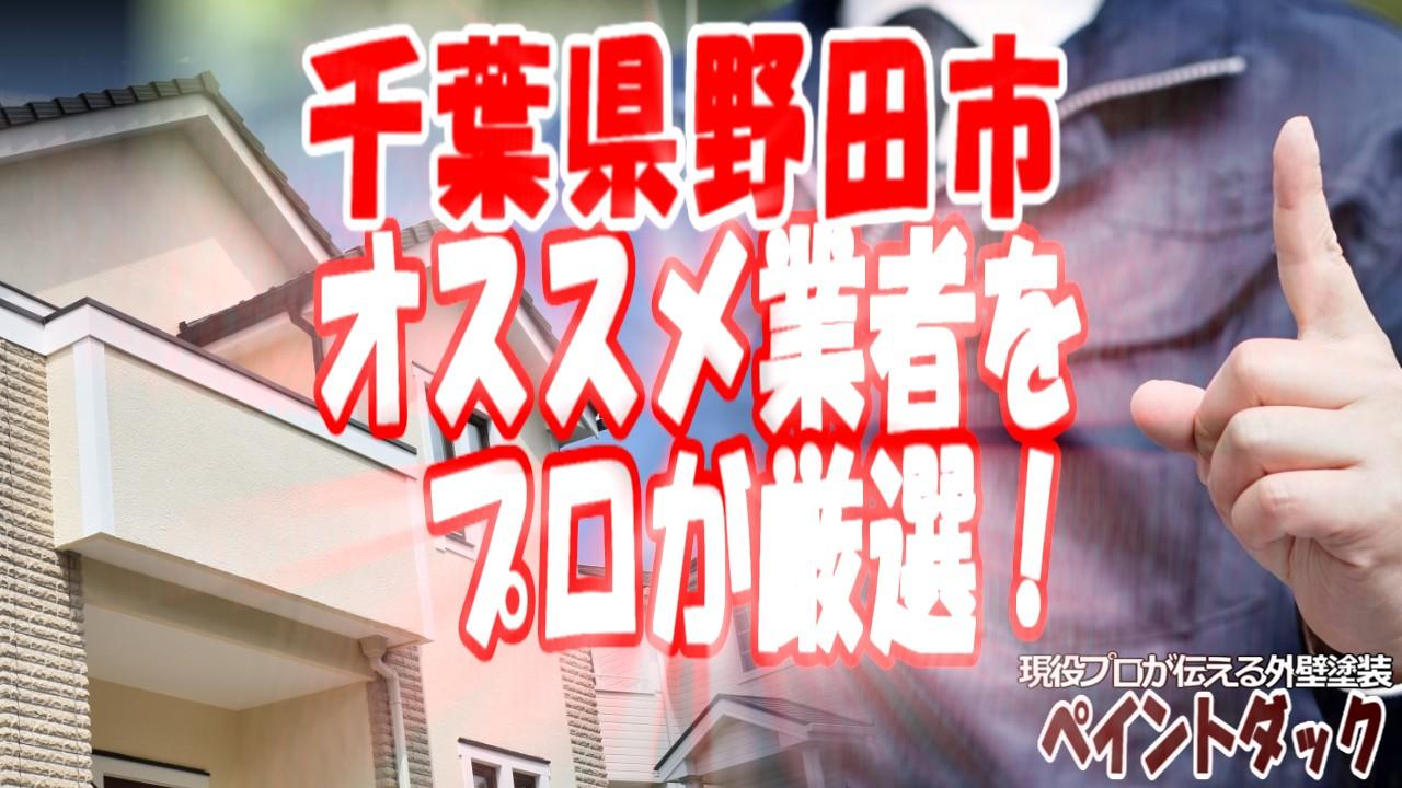 千葉県野田市の外壁塗装業者