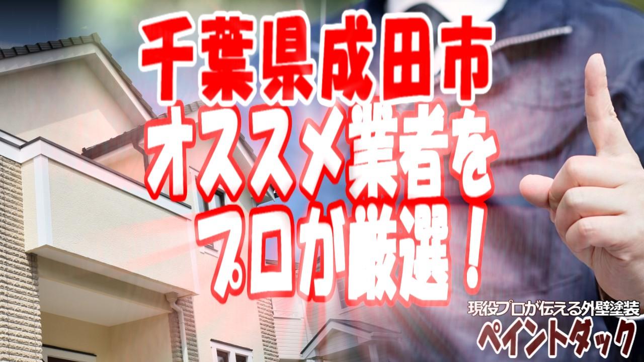 千葉県成田市の外壁塗装業者