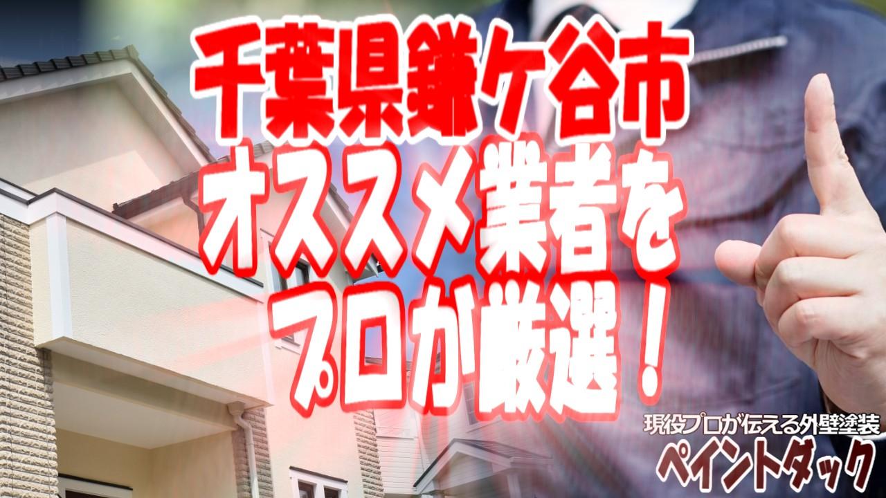 千葉県鎌ケ谷市の外壁塗装業者