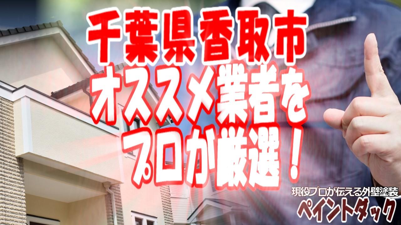 千葉県香取市の外壁塗装業者