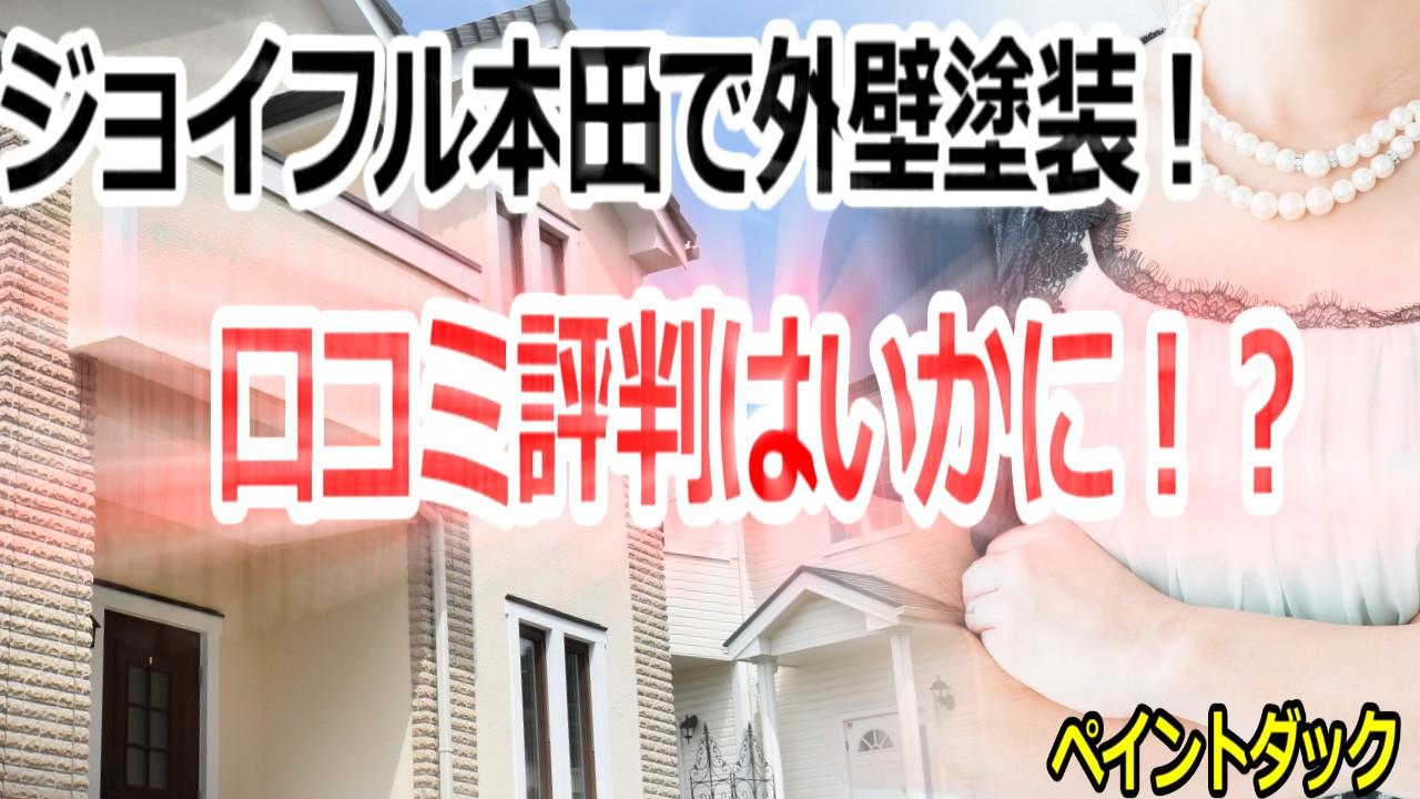 ジョイフル本田で外壁塗装!口コミ評判