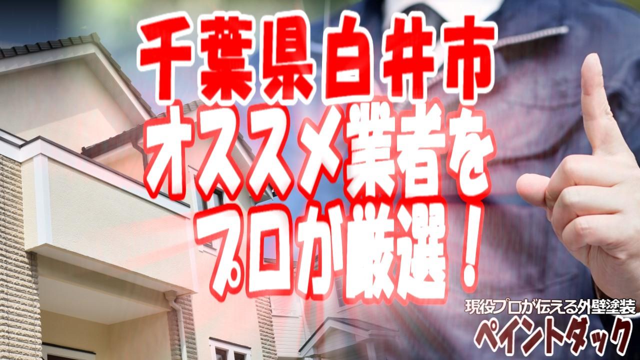千葉県白井市の外壁塗装業者