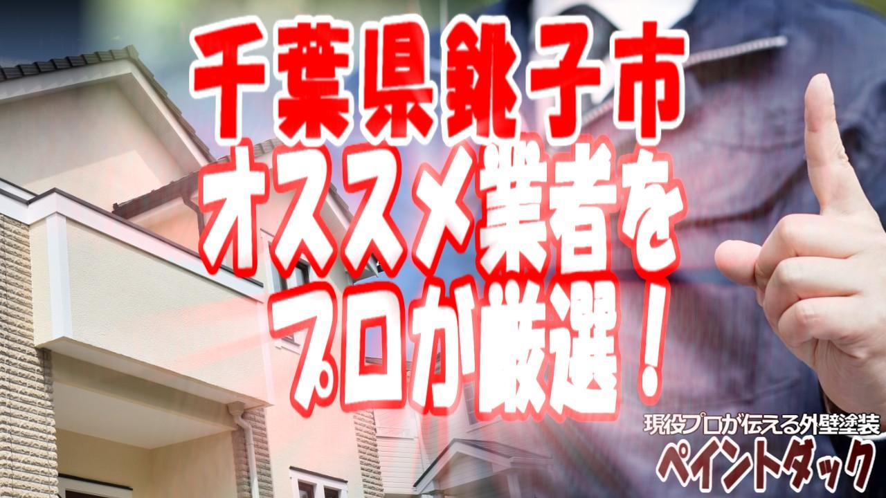 千葉県銚子市の外壁塗装業者