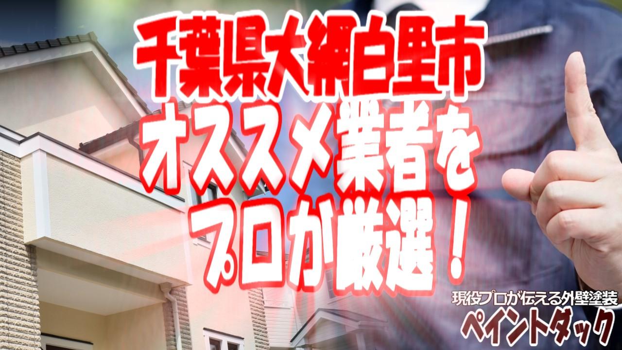 千葉県大網白里市の外壁塗装業者