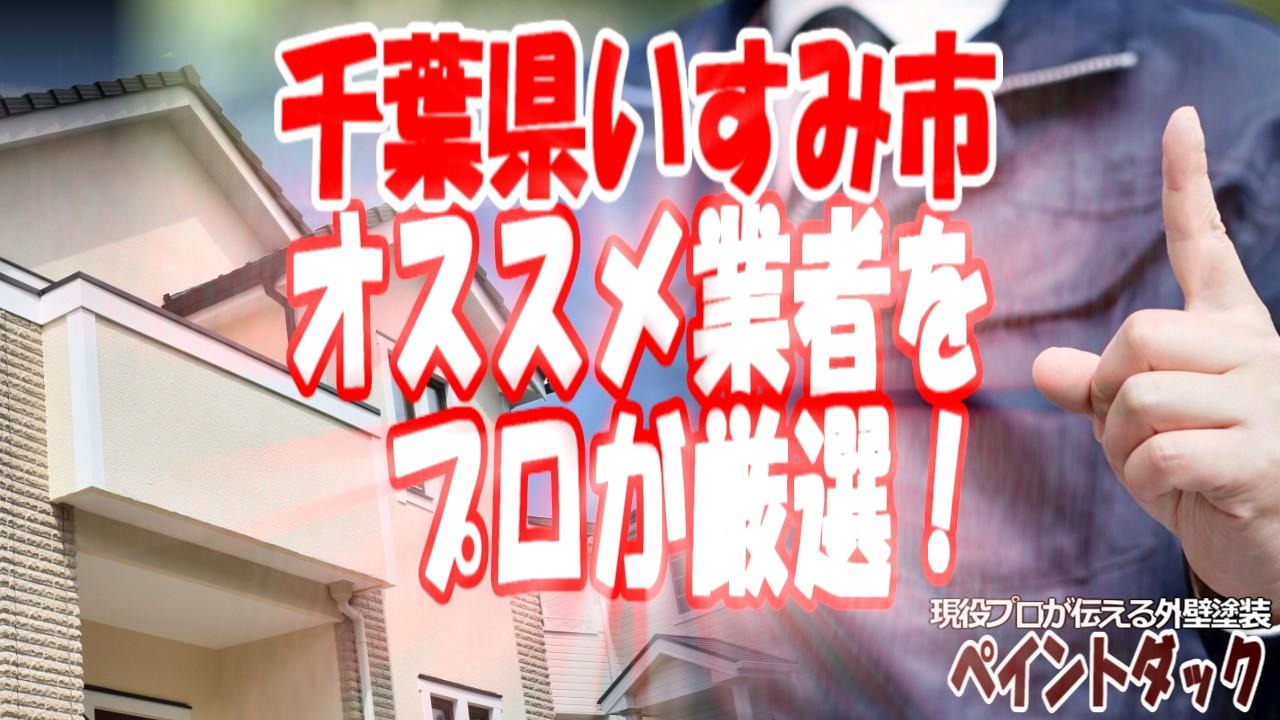 千葉県いすみ市の外壁塗装業者