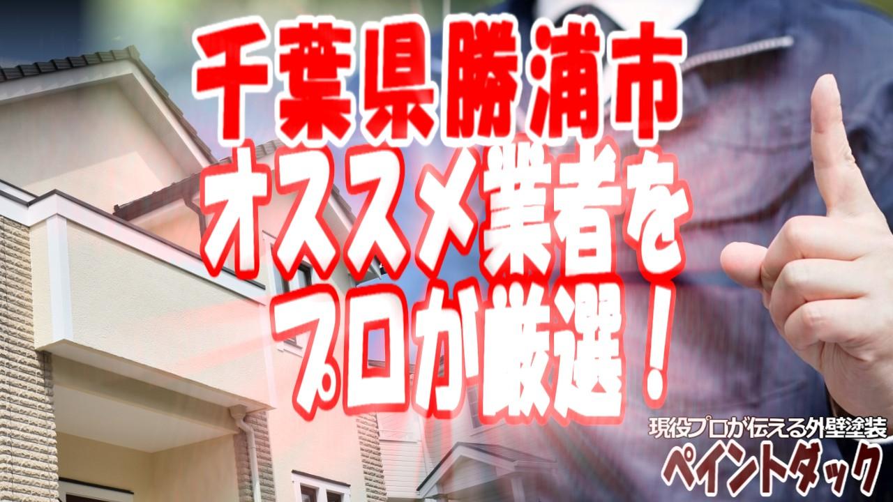 千葉県勝浦市の外壁塗装業者