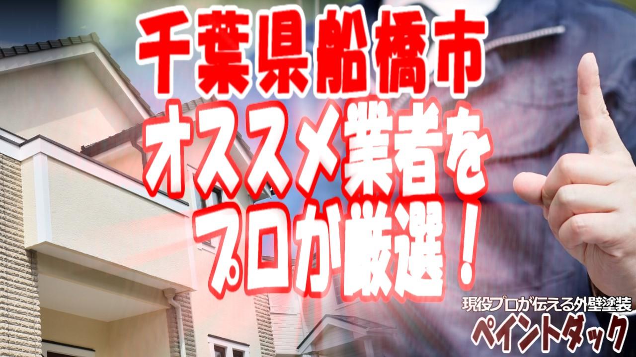 千葉県船橋市の外壁塗装業者
