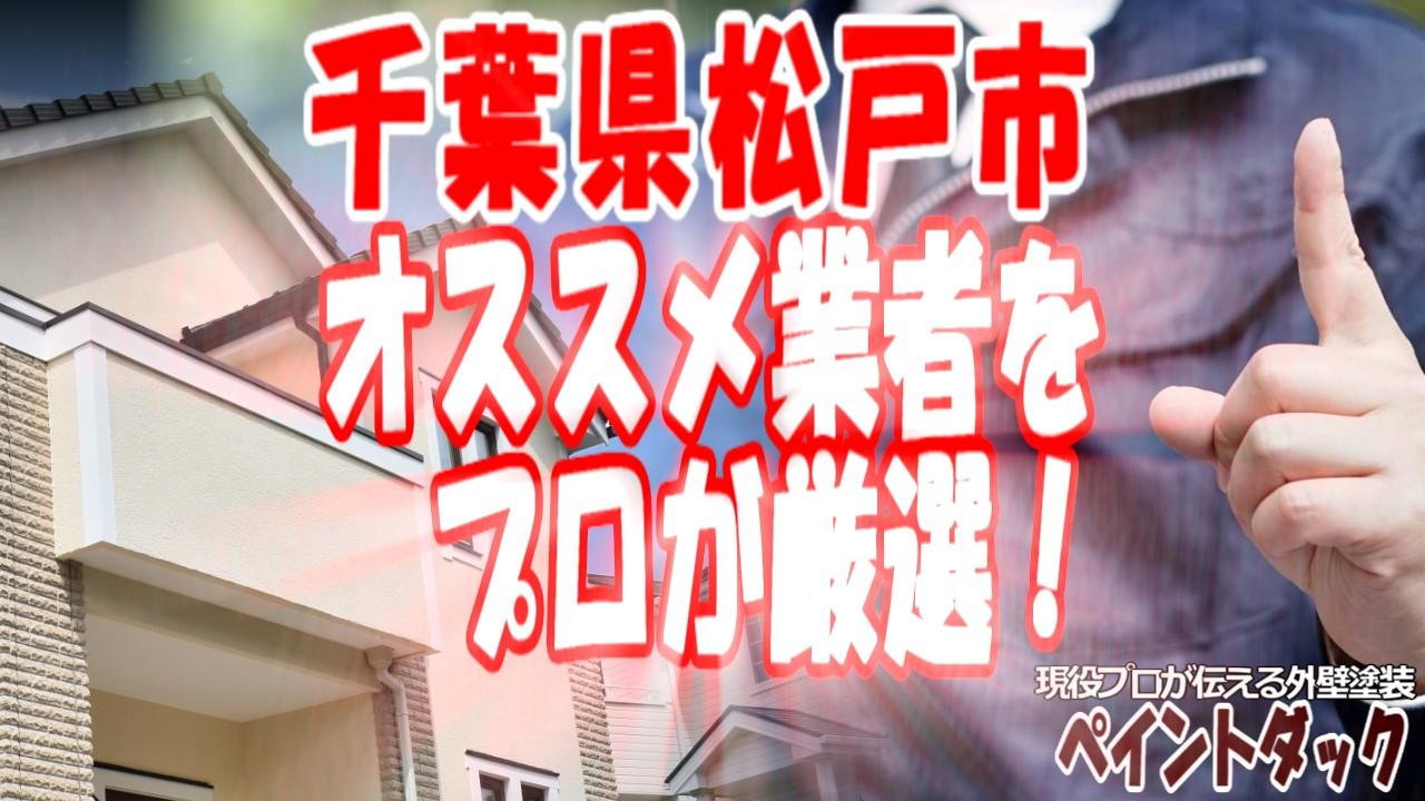 千葉県松戸市の外壁塗装業者
