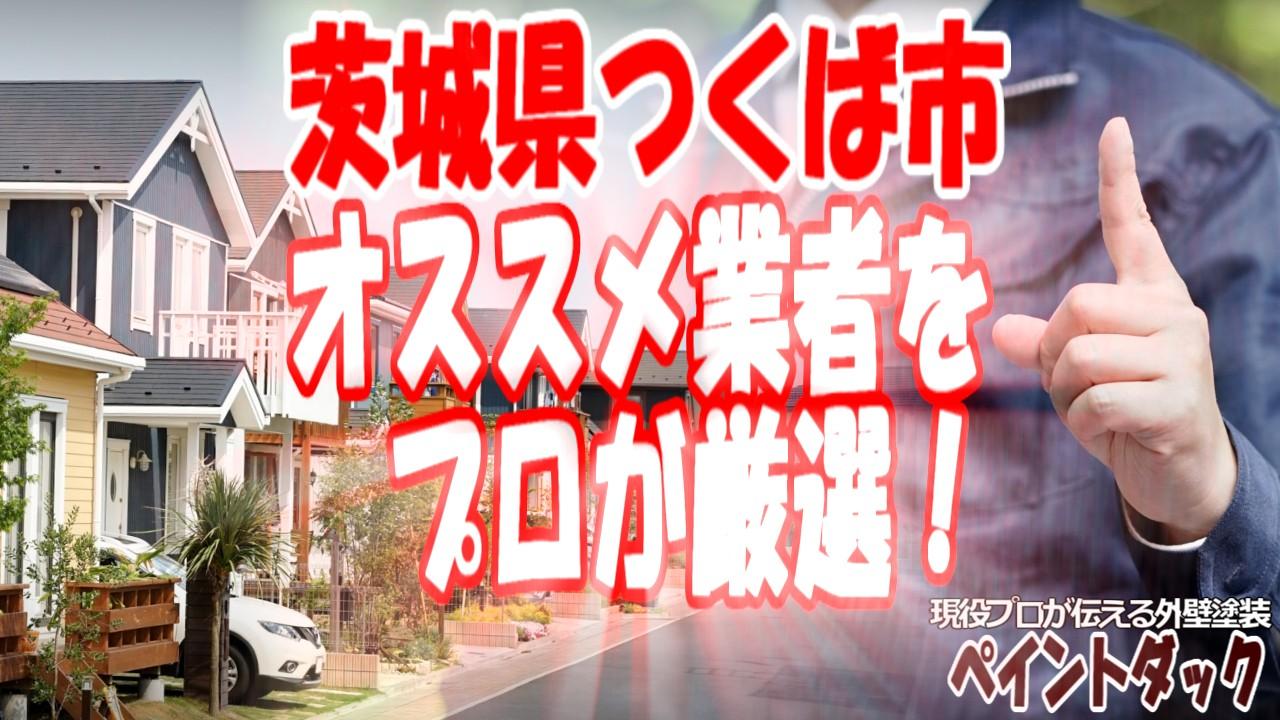 茨城県つくば市の外壁塗装業者