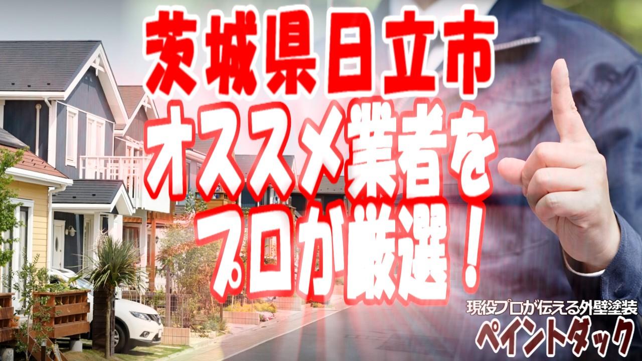 茨城県日立市の外壁塗装業者