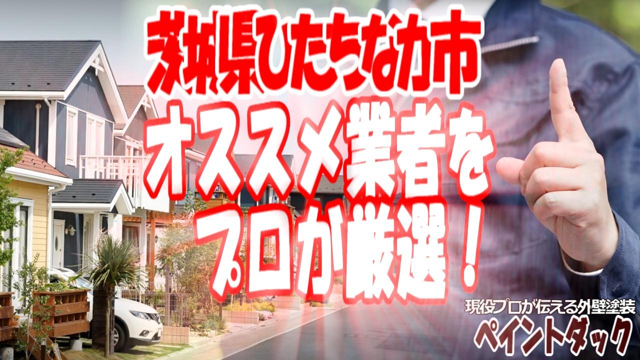 茨城県ひたちなか市の外壁塗装業者