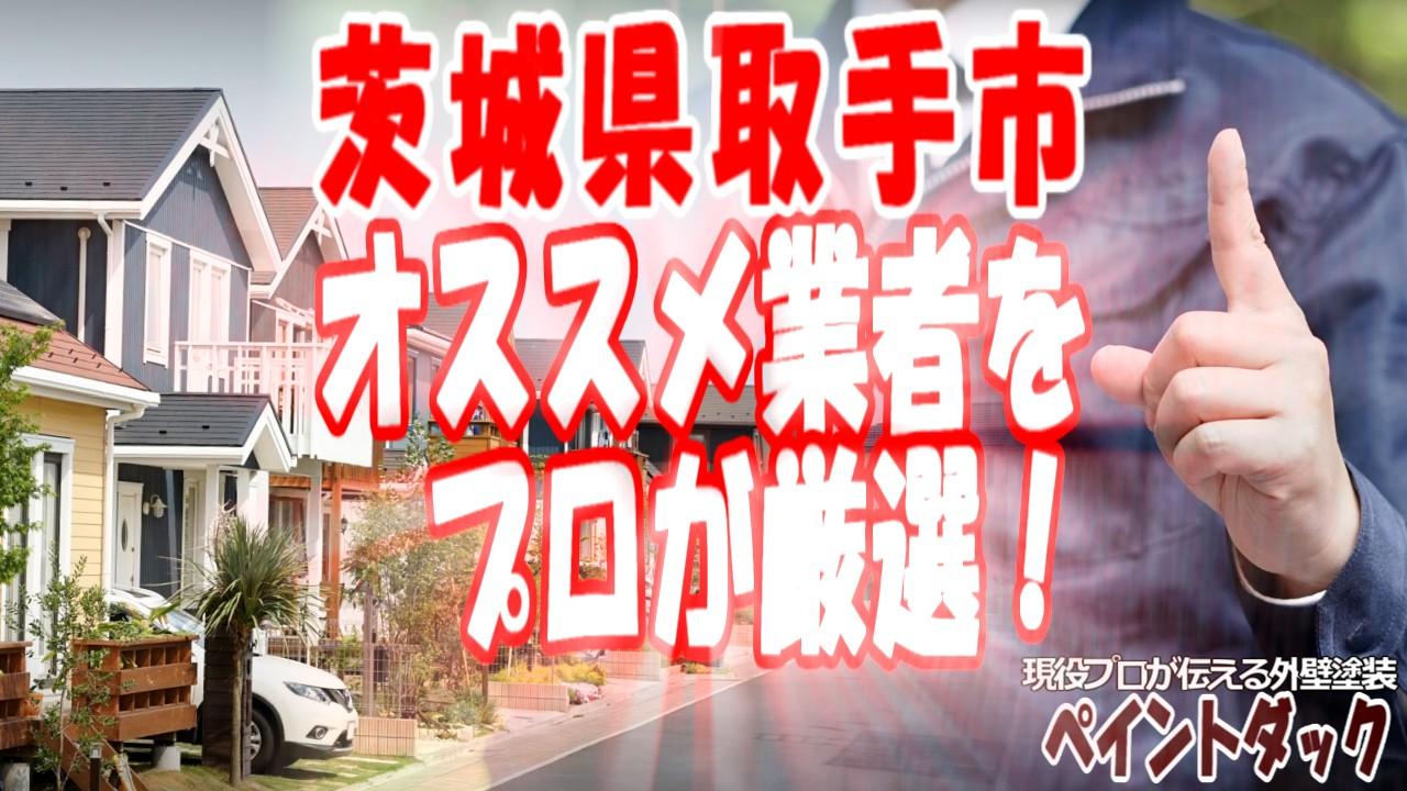 茨城県取手市の外壁塗装業者