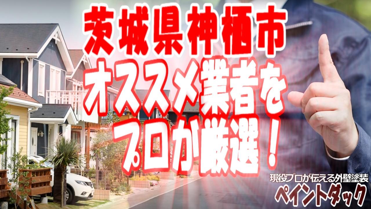 茨城県神栖市の外壁塗装業者